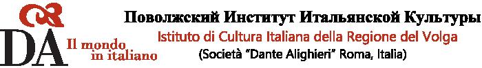 Поволжский Институт Итальянской Культуры в Тольятти